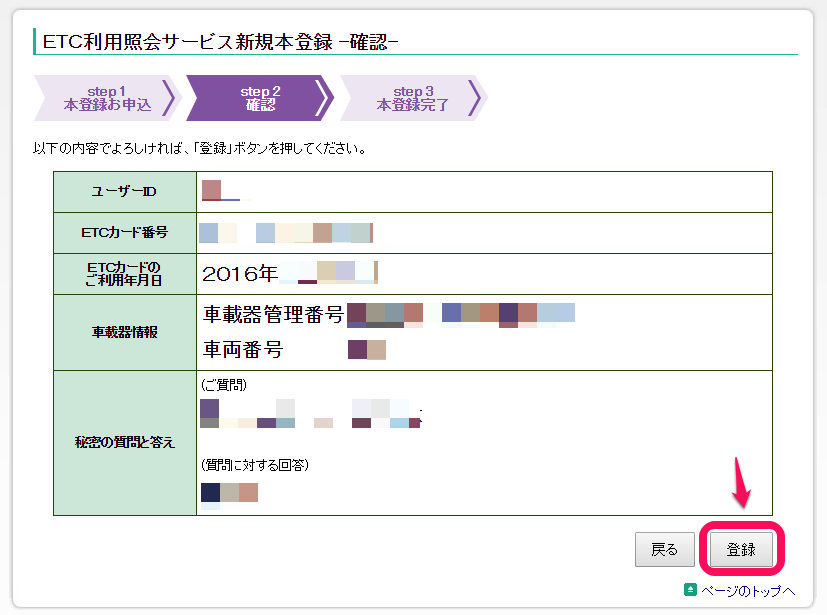 etc%e5%88%a9%e7%94%a8%e7%85%a7%e4%bc%9a%e3%82%b5%e3%83%bc%e3%83%93%e3%82%b99