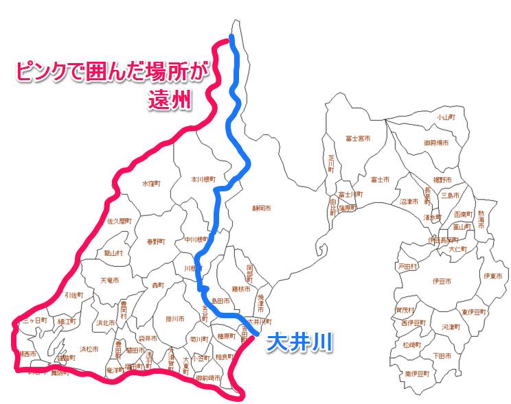 静岡県の図。遠州の範囲を線で囲んでいる。