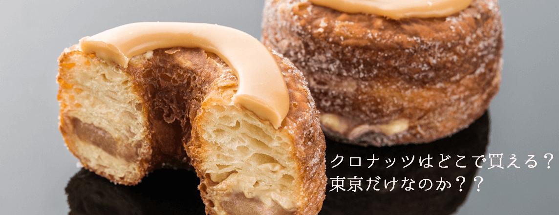 クロナッツは東京・表参道の店舗でしか買えない?日本のほかの場所にはない?お取り寄せは?