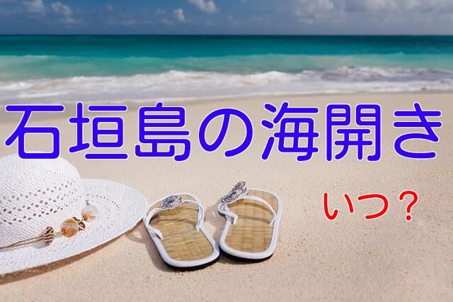 石垣島、2018年の海開きはいつ?どこで?八重山各島の海開き情報