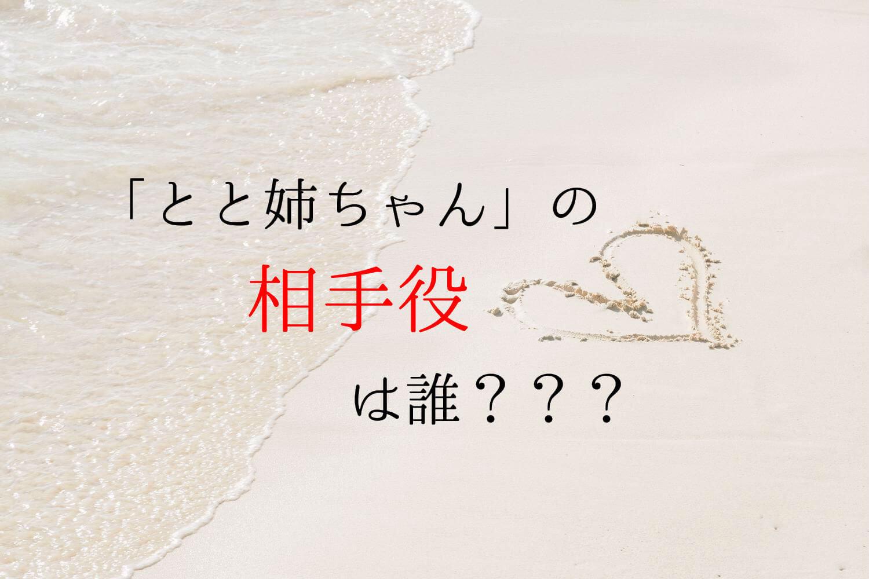とと姉ちゃんの相手役は誰?史実や出演者から予想してみた/NHK朝ドラ2016