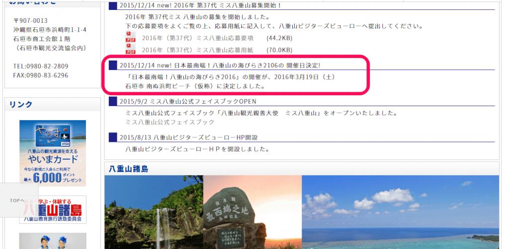 一般社団法人、八重山ビジターズビューローのホームページスクリーンショット。石垣島海開きの日程部分に印をつけている。