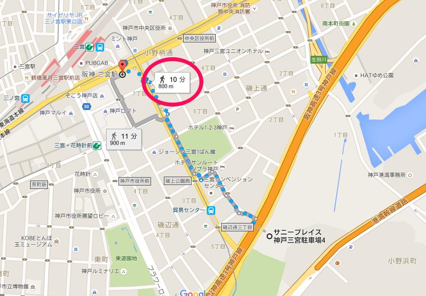 駐車場から阪神三宮駅までは徒歩10分。