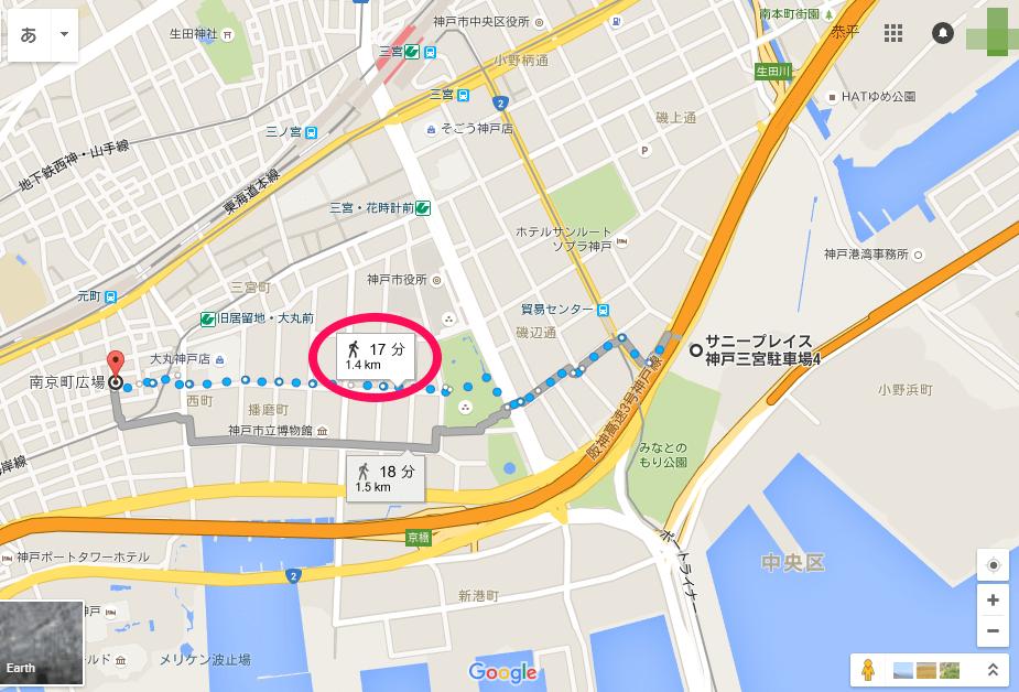 駐車場から南京町まで17分。