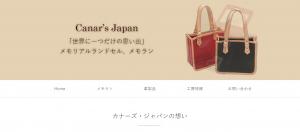 Canar's Japan