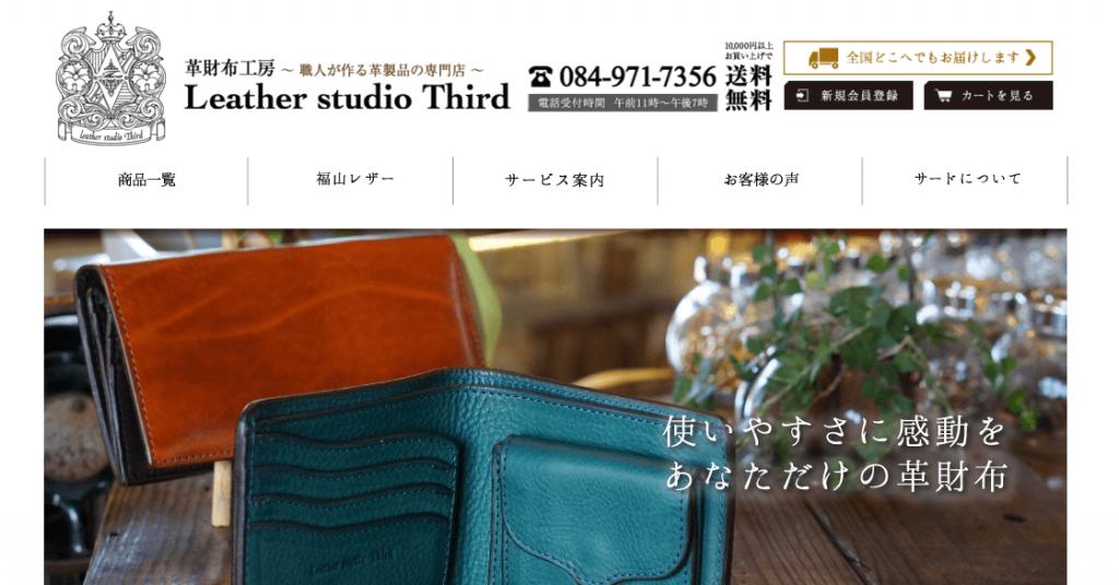 LeatherStudioThird
