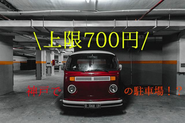 神戸三宮・南京町・元町観光で上限700円!!おススメの安い駐車場に停めてみた