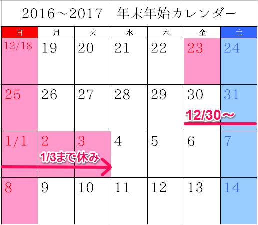 2016_2017年末年始カレンダー - コピー (2)