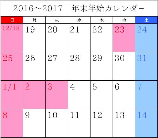 2016_2017年末年始カレンダー (2)