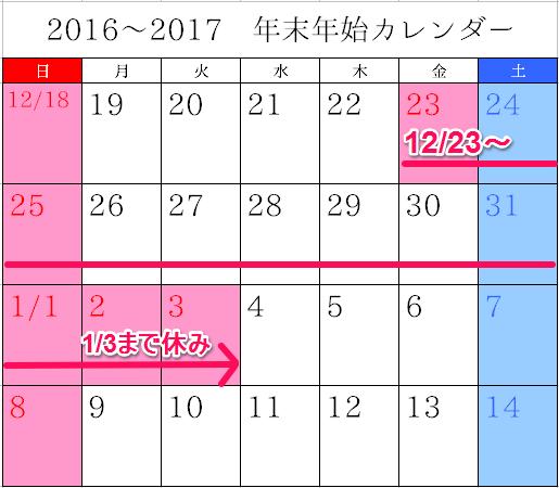 2016_2017年末年始カレンダー - コピー (4)