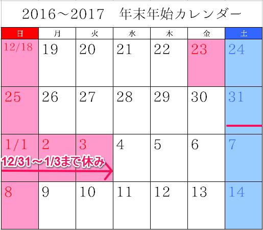 2016_2017年末年始カレンダー - コピー (3)