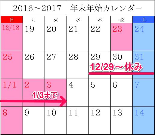2016_2017年末年始カレンダー - 官公庁