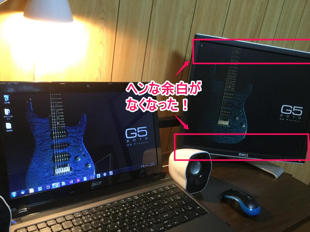 Windows7 10 デュアルディスプレイで壁紙を別々に設定する方法 モニターのサイズが違ってもok ジンゾースタジオ