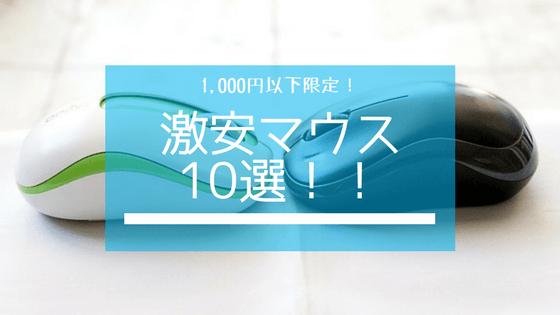 安いおすすめマウス10選!【1000円以下限定】/レビュー評価の高いものを厳選しました!
