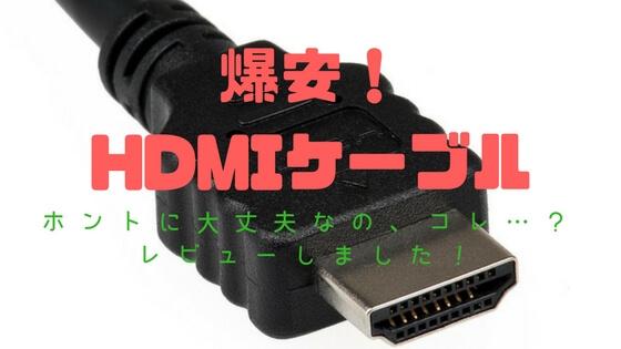 HanwhaのHDMIケーブル、300円で購入も全く問題ナシ!ハイスピード対応で安いッ!【ハンファ UMA-HDMI20】