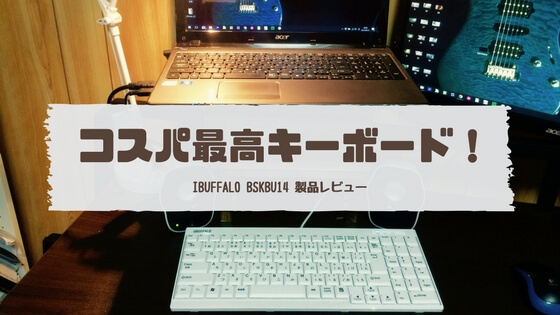 BSKBU14WH購入レビュー。価格1000円台と思えない良品キーボード!【iBUFFALO】