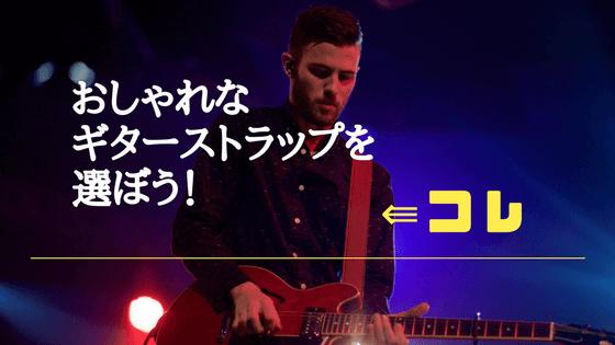 おしゃれ&かっこいいギターストラップ、渾身のおすすめ10選!有名ブランド・メーカー品も意外と安いよ!