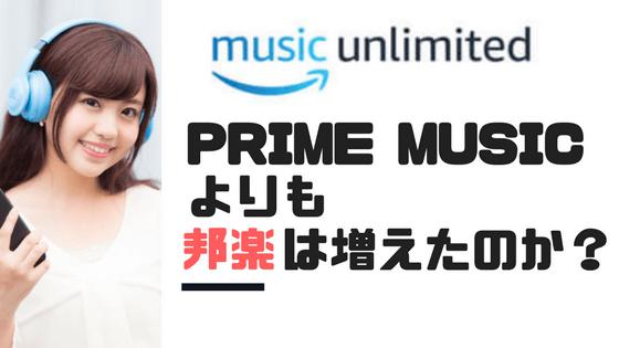 Amazon music unlimitedで邦楽が増えたのか検証!Amazon primeとの違い比較、解約方法もレビュー。