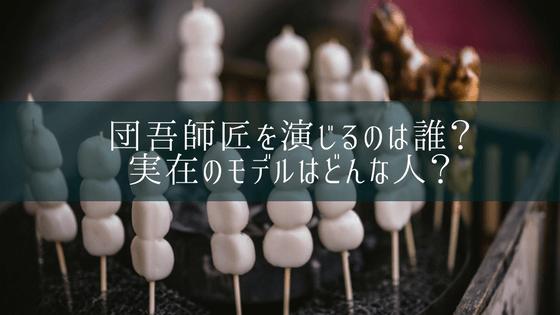わろてんか、団吾師匠役・波岡一喜さんのプロフィール/実在のモデルはだれ?【NHK朝ドラ】