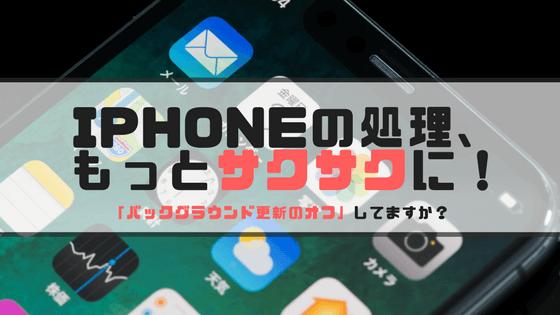 iPhoneの処理が遅いと嘆くあなたに。1分でできる「バックグラウンド更新のオフ」やってます?