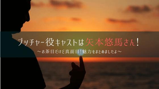 半分、青い。ブッチャー役キャストは矢本悠馬さん!魅力的な人柄とプロフィールをまとめたよ【NHK朝ドラ2018】