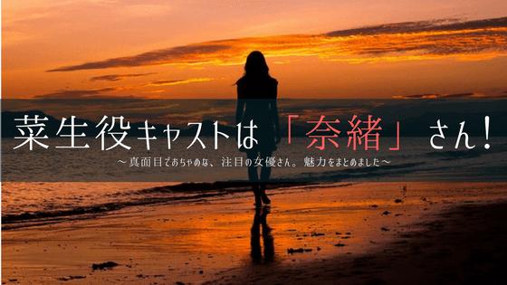 半分、青い。なお(菜生)キャストは奈緒さん!動画とプロフィールで魅力をまとめたよ【NHK朝ドラ2018】