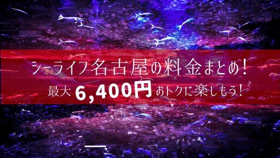 シーライフ名古屋の料金プランまとめ!チケットは最大6,400円おトクに買えるぞ!!