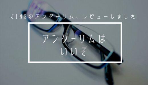JINSのアンダーリムはいいメガネだぞ!メンズのセルフレームver.をレビューします