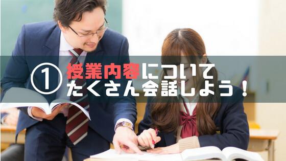 生徒とコミュニケーションをとる塾講師