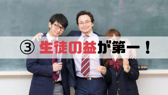 生徒と塾講師が仲良く映っている写真