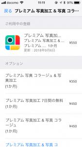 アプリの支払い一覧画面