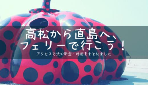 香川・高松→直島への行き方。フェリー乗り場や時刻、料金もまとめました