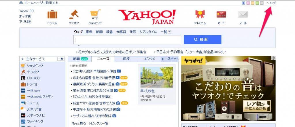 Yahooのトップページ右上に「ヘルプ」がある。