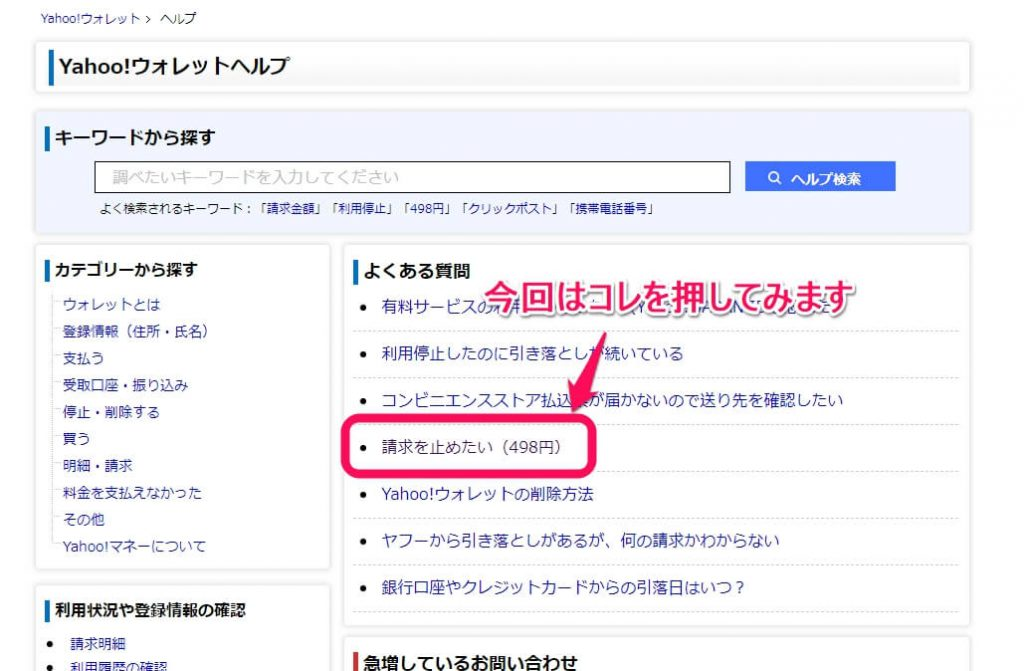 Yahooウォレットの「よくある質問」メニュー。