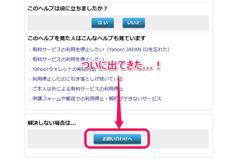 Yahooへの「お問い合わせ」ボタンが出現する。