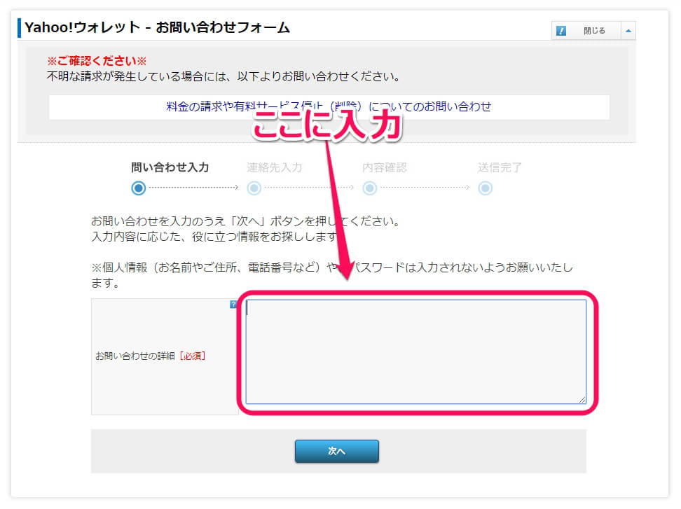 Yahooの「お問い合わせフォーム」の画像。