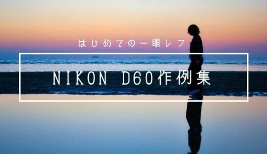【Nikon D60作例】はじめての一眼とお別れしたから、思い出の写真をまとめてみる