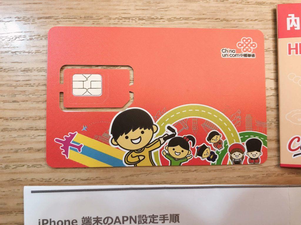 わたしが買った、中国・香港対応のSIMカードの写真