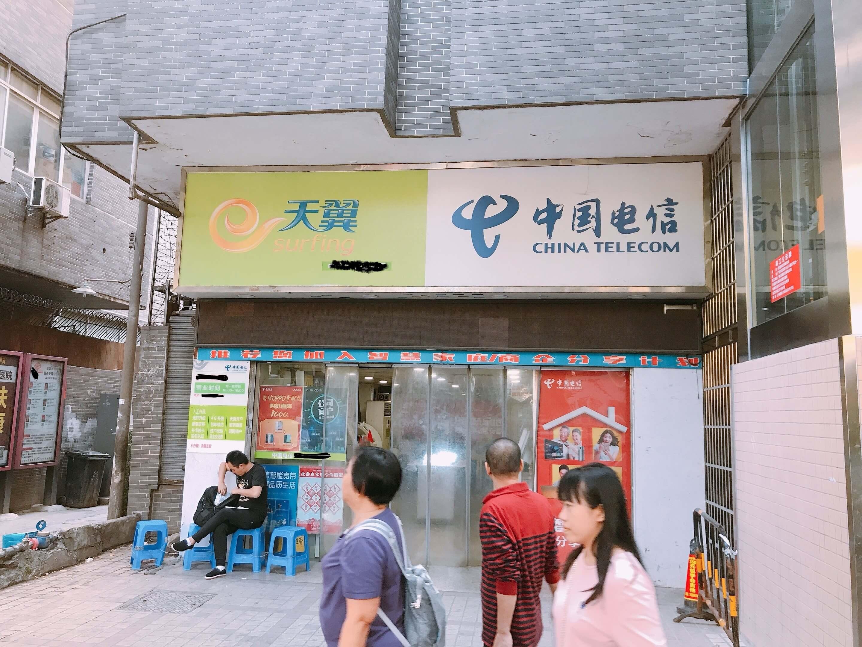 うちの近所の中国電信の店舗を正面から撮った写真
