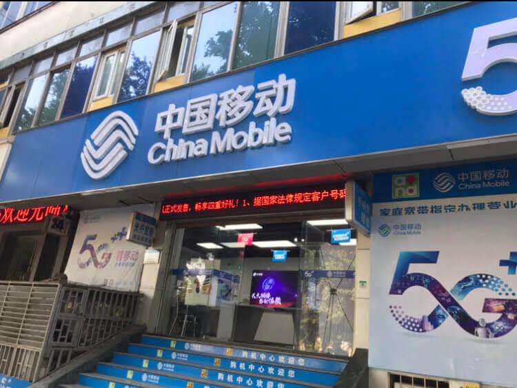 中国移動(チャイナモバイル)の店舗を正面から撮った写真