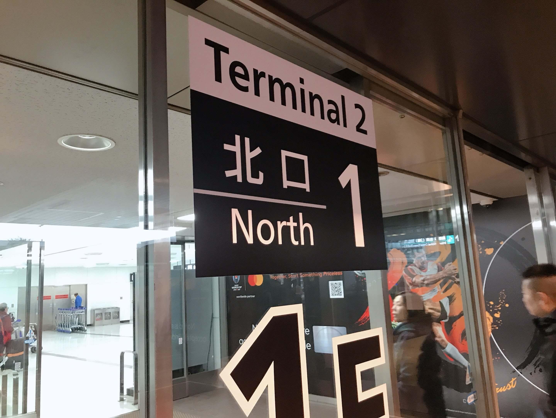 成田空港第二ターミナル、「北口1」の写真