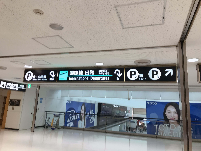 成田空港第二ターミナル2階、「駐車場」看板の写真