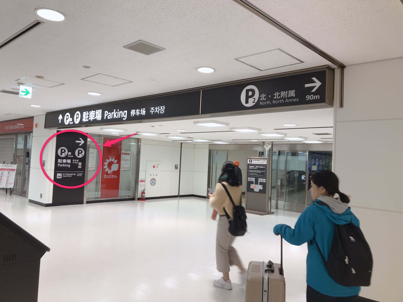 成田空港第二ターミナル2階、「駐車場」表示の看板