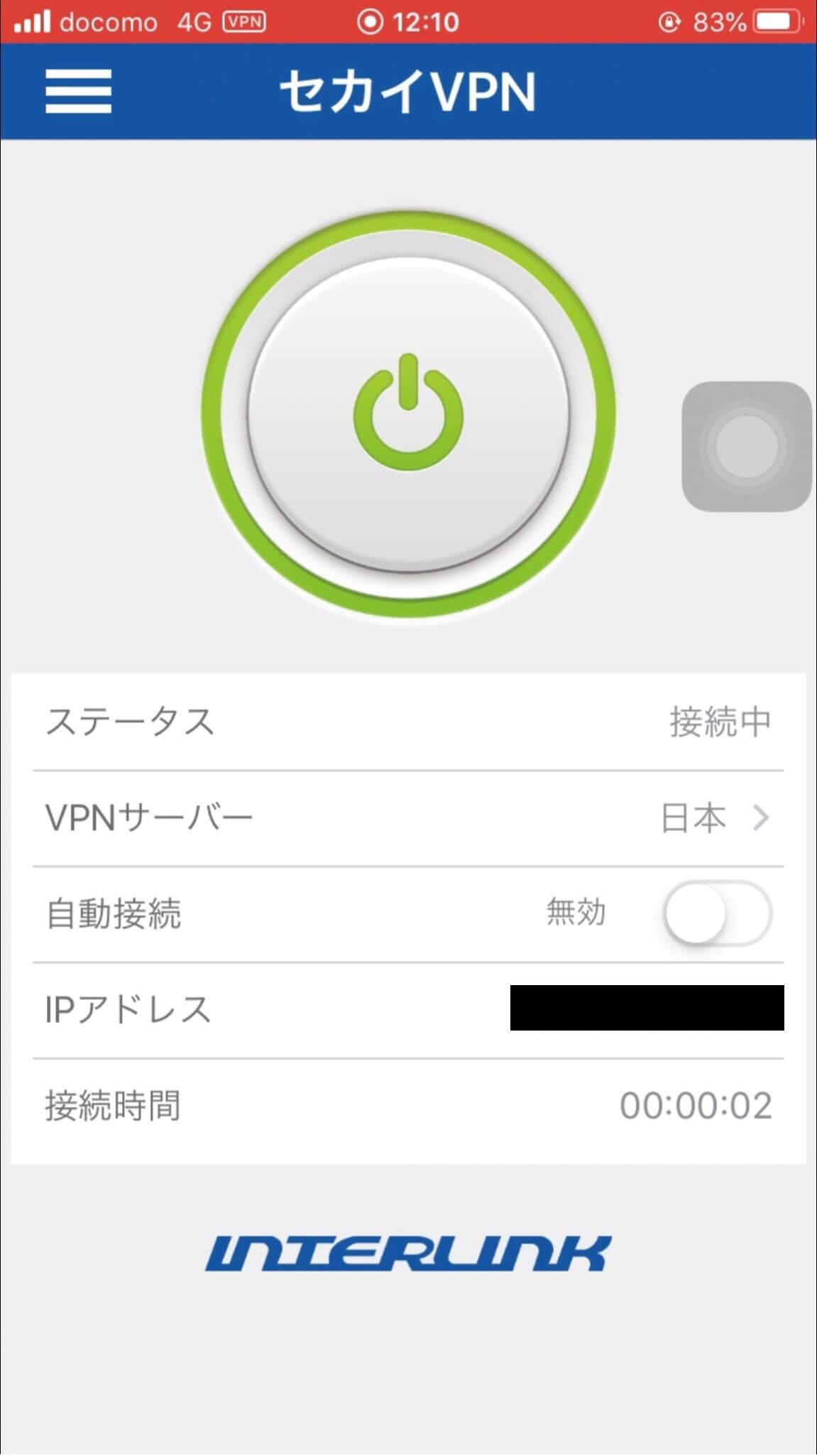 セカイVPNアプリでVPN接続をした時のスクリーンショット