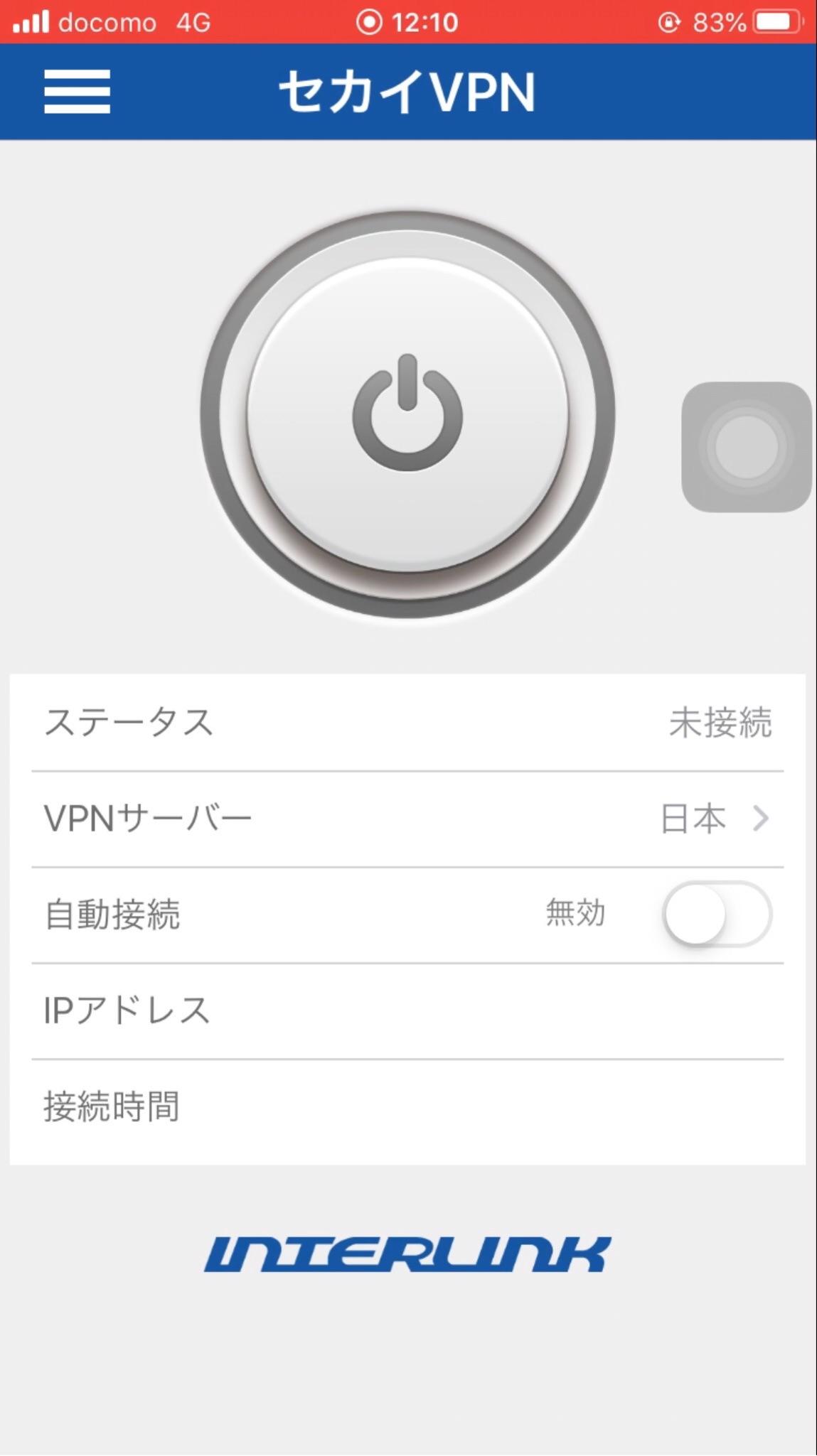 セカイVPNアプリを起動した画像