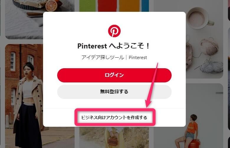 ピンタレストのログイン画面