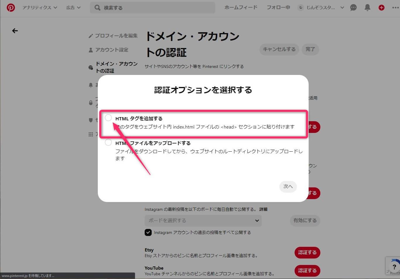 Pinterest(ピンタレスト)のサイト認証画面
