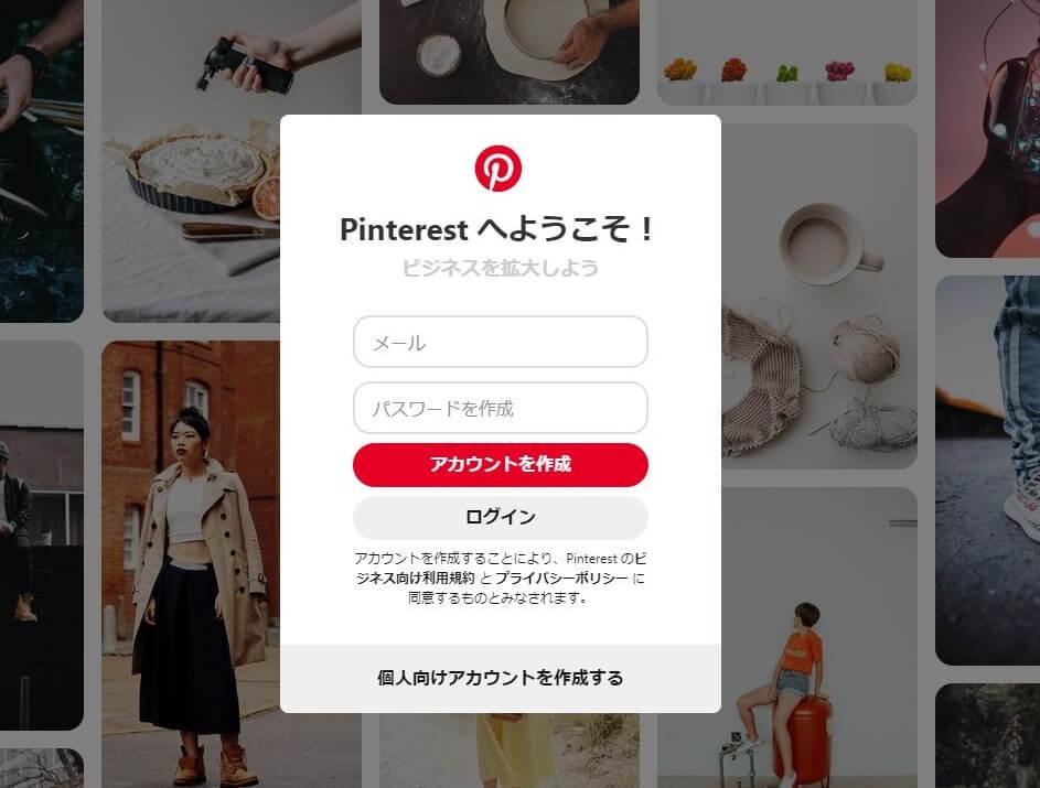 Pinterest(ピンタレスト)のビジネスアカウント登録画面