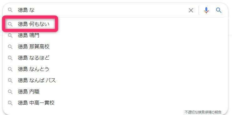 「徳島 何もない」のGoogle検索結果