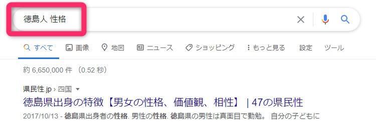 「徳島人 性格」で検索した結果